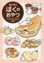 もっと!ぼくのおやつ フライパンとレンジで作れるカンタンすぎる45レシピ 初回版[本/雑誌] (単行本・ムック) / ぼく/著
