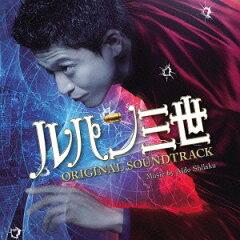 【送料無料選択可!】【試聴できます!】映画「ルパン三世」ORIGINAL SOUNDTRACK[CD] / サント...