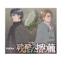 モモグレ 残酷な揺り籠[CD] / ドラマCD (神谷浩史、鈴村健一、櫻井孝宏、他)