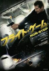 フライト・ゲーム NON-STOP (竹書房文庫)[本/雑誌] (文庫) / ジョン・W・リチャードソン/脚本 ...