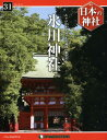日本の神社全国版 2014年9/16号[本/雑誌] (雑誌) / デアゴスティーニ・ジャパン