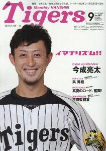 月刊タイガース 2014年9月号 【Close up Interview】今成亮太[本/雑誌] (雑誌) / かんそく