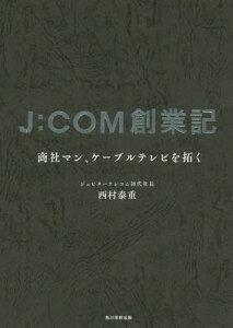 【送料無料選択可!】J:COM創業記-商社マン、ケーブルテレ[本/雑誌] / 西村泰重/著