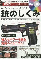 こんなにスゴい!銃のしくみ DVDビジュアルブック 映像60分、図解33項目![本/雑誌] / 小林宏明/著