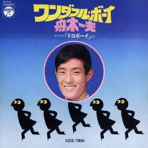 ワンダフル・ボーイ -NTV ドラマ「ドロボーイ」より-[CD] / 舟木一夫