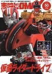 東映ヒーローMAX VOLUME50(2014AUTUMN) (タツミムック)[本/雑誌] (単行本・ムック) / 辰巳出版