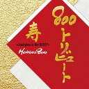 MONGOL800 トリビュートアルバム「800TRIBUTE -champloo is the BEST!!-」[CD] / オムニバス