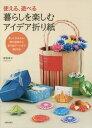 使える、遊べる暮らしを楽しむアイデア折り紙 楽しいおもちゃ、箱や袋物から折り紙アートまで52作品[本/雑誌] / 曽根泰子/著