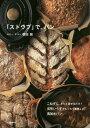 【送料無料選択可!】「ストウブ」で、パン[本/雑誌] / 堀田誠/著