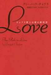【送料無料選択可!】Love チョプラ博士の愛の教科書[本/雑誌] / ディーパック・チョプラ/著 渡...