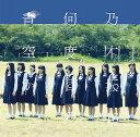 楽天乃木坂46グッズ何度目の青空か ?[CD] / 乃木坂46