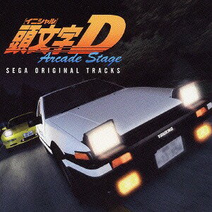 頭文字D ARCADE STAGE SEGA ORIGINAL TRACKS[CD] / ゲームサントラ