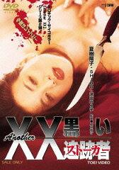 【送料無料選択可!】Another XX ダブルエックス 黒い追跡者[DVD] / オリジナルV