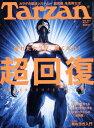 ターザン 2014年9/25号 【特集】 超回復![本/雑誌] (雑誌) / マガジンハウス