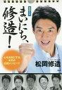 カレンダー 日めくり まいにち、修造![本/雑誌] / 松岡...