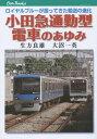 小田急通勤型電車のあゆみ ロイヤルブルーが担ってきた輸送の進化 (キャンブックス 鉄道 144…
