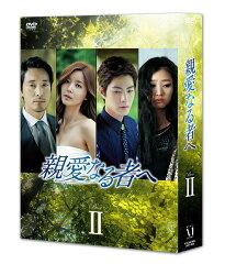 【送料無料選択可!】親愛なる者へ DVD-BOX II[DVD] / TVドラマ