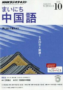 NHKラジオ まいにち中国語 2014年10月号[本/雑誌] (雑誌) / NHK出版