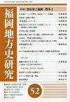 福岡地方史研究 福岡地方史研究会会報〈年報〉 第52号[本/雑誌] / 福岡地方史研究会