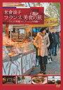 米倉涼子 フランス美食の旅 ワインと料理 マリアージュの奇跡[DVD] / 米倉涼子