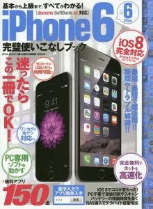 【送料無料選択可!】iPhone6 & 6Plus完璧使いこなしブック 基本から応用まで、最速・最短で超...