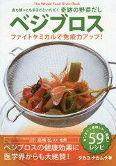 【送料無料選択可!】ベジブロス 皮も根っこもまるごといただく奇跡の野菜だし ファイトケミカ...