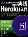 プロフェッショナルのための実践Heroku入門 フラットフォーム・クラウドを活用したアプリケーション開発と運用[本/雑誌] / 相澤歩/共著 arton/共著 鳥井雪/共著 織田敬子/共著