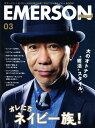 EMERSON Vol.3 【表紙】 木梨憲武[本/雑誌] / ギャンビット