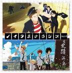 ラジオCD「ノイタミナWEBラジオ」おまとめ4[CD] / ラジオCD