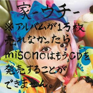 【送料無料選択可!】家 -ウチ- ※アルバムが1万枚売れなかったらmisonoはもうCDを発売できませ...