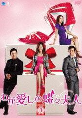 わが愛しの蝶々夫人 DVD-BOX 3[DVD] / TVドラマ