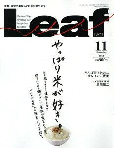 LEAF(リーフ) 2014年11月号 【特集】 やっぱり米が好き。 【インタビュー】 原田龍二[本/雑誌...
