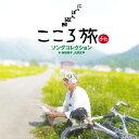 NHK-BSプレミアム「にっぽん縦断こころ旅」ソングコレクション[CD] / 火野正平、池田綾子