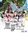 ドラマ「悪夢ちゃんスペシャル」[Blu-ray] / TVドラマ