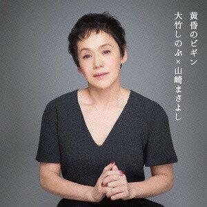 【送料無料選択可!】黄昏のビギン [CD+DVD][CD] / 大竹しのぶ × 山崎まさよし