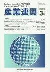 産業連関 イノベーション&I-Oテクニーク 第21巻3号[本/雑誌] / 環太平洋産業連関分析学会