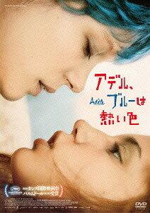 アデル、ブルーは熱い色[DVD] / 洋画
