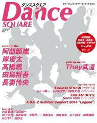 ダンススクエア vol.3 (HINODE MOOK 65)[本/雑誌] (単行本・ムック) / 日之出出版