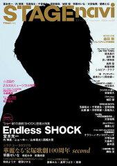 【送料無料選択可!】STAGE navi (ステージナビ) vol.2 【表紙】 堂本光一「Endless SHOCK」 (N...