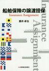 船舶保険の譲渡担保 Insurance Assignment[本/雑誌] / 藤井卓治/著