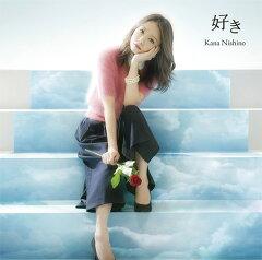 【送料無料選択可!】好き [DVD付初回生産限定盤][CD] / 西野カナ