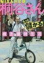 桐谷さんのもっと儲かる株主優待生活 NISA対応版[本/雑誌] / 桐谷広人/著