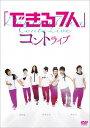 「できる7人」ベストライブ公演[DVD] / バラエティ (犬の心、グランジ、ライス)