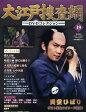 大江戸捜査網DVDコレクション 2014年10/19号[本/雑誌] (雑誌) / 朝日新聞出版