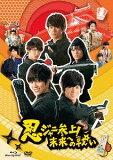 忍ジャニ参上! 未来への戦い [Blu-ray+DVD/通常版][Blu-ray] / 邦画