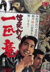 博奕打ち 一匹竜 [廉価版][DVD] / 邦画