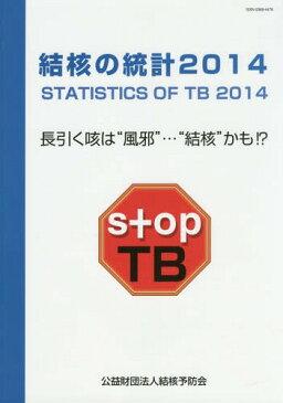 結核の統計 2014[本/雑誌] / 結核予防会/編集