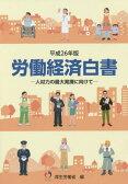 労働経済白書 平成26年版[本/雑誌] / 厚生労働省/編