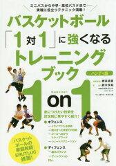 【送料無料選択可!】バスケットボール「1対1」に強くなるトレーニングブック ミニバスから中学...