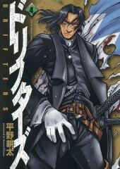 ドリフターズ 4 (YKコミックス)[本/雑誌] (コミックス) / 平野耕太/著